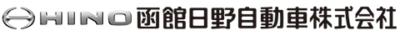 函館日野自動車株式会社 公式サイト