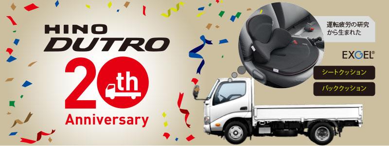 HINO DUTRO 20th Anniversary Campaign No.2